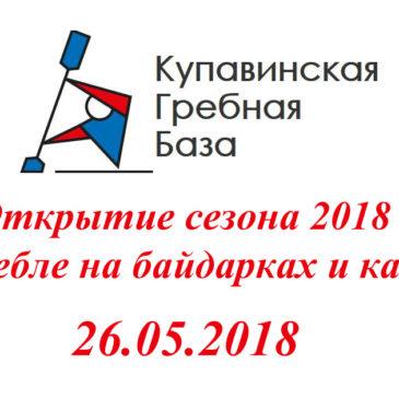 Открытие сезона 2018 в г. Старая Купавна