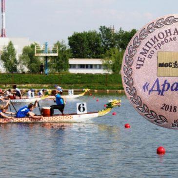 Открыты Чемпионат Москвы по гребле на драконах. Итоги