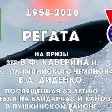 Регата посвященная 60 летию гребли на байдарках и каноэ в Пушкинском районе